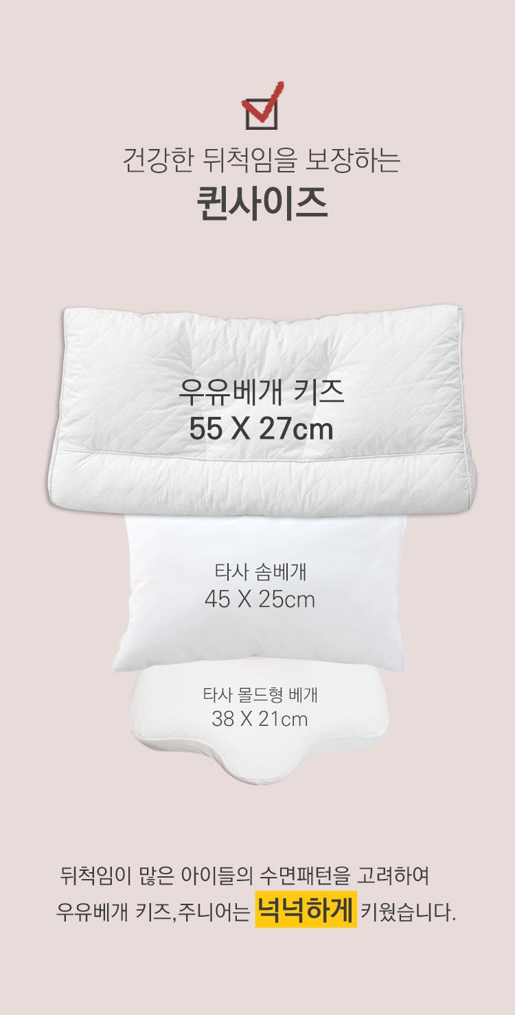 키즈베개,베개,우유베개,키성장